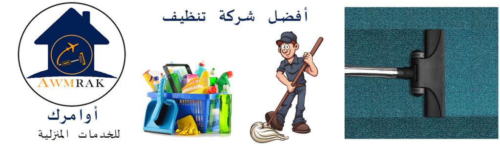 شركة تنظيف بالبخار بأبو ظبي