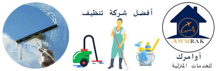 شركة تنظيف بالبخار ببيشة