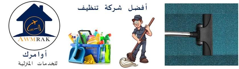 شركة تنظيف بالبخار ابوظبي