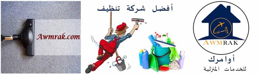 شركة تنظيف ابوظبي