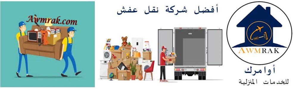 شركة نقل عفش من القصيم الى الرياض